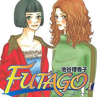 futago 漫画 ネタバレ